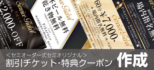 割引券・クーポン・チケット